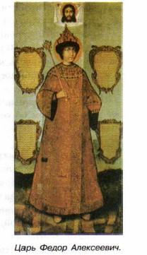 Царь Федор Алексеевич