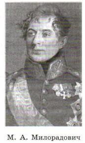 М. А. Милорадович