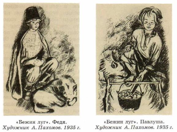 «Бежин луг». Федя. Художник А. Пахомов. 1935 г.
