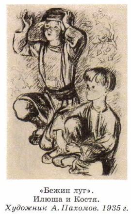«Бежин луг». Илюша и Костя. Художник А. Пахомов. 1935 г.