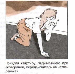 какиеадо передвигаться в задымленном помешении в случае пожаоа