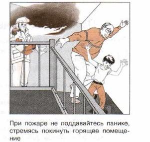 Не загромождайте путь эвакуации