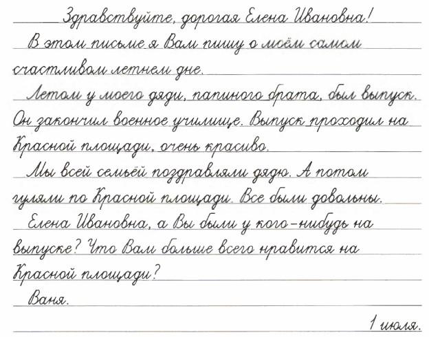 что написать незнакомцу в письме