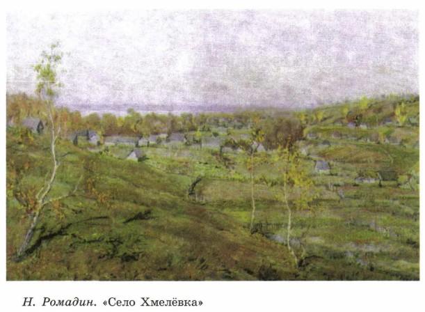 Полотна николая ромадина, на первый взгляд, традиционны