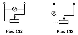 Реостат и электролампа