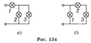 две схемы включения в цепь трех одинаковых лампочек