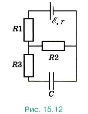 Конденсатор ёмкостью 2 мкФ включён в цепь содержащую три резистора и источник постоянного тока с ЭДС 3,6 В и внутренним сопротивлением 1 Ом