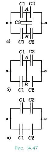 Определите эквивалентную электрическую ёмкость в цепи