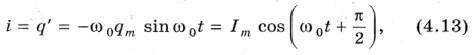 Сила тока совершает гармонические колебания