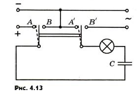 Цепь состоит из конденсатора и лампы накаливания