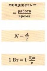 Мощность равна отношению работы ко времени, за которое она была совершена.