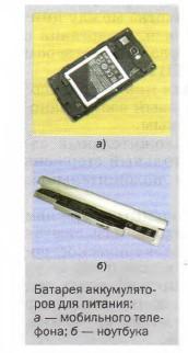 Батарея аккумуляторов для питания: а — мобильного телефона: б — ноутбука