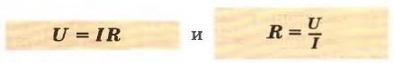 зная силу тока и сопротивление, можно по закону Ома вычислить напряжение на участке цепи, а зная напряжение и силу тока — сопротивление участка