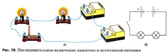 Последовательное включение лампочек и источников питания