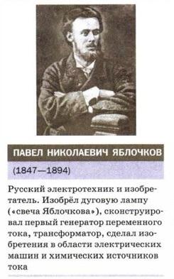 Павлом Николаевичем Яблочковым